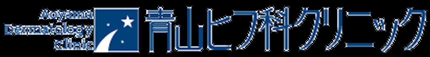 青山ヒフ科クリニックロゴ