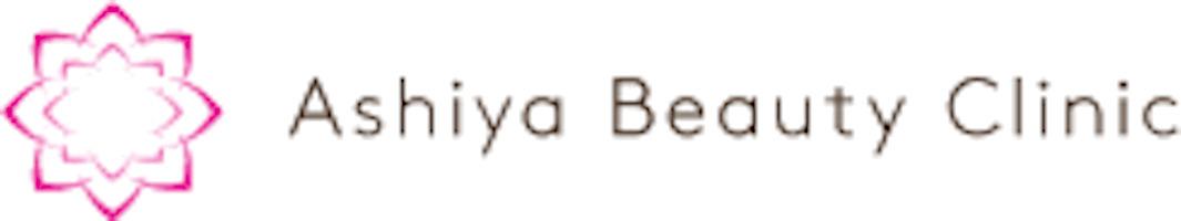 芦屋美容クリニックロゴ