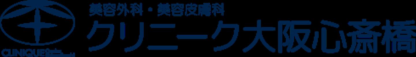 クリニーク大阪心斎橋ロゴ