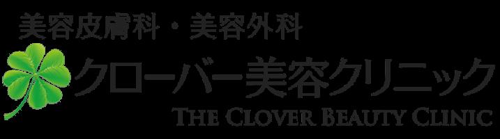 クローバー美容クリニックロゴ