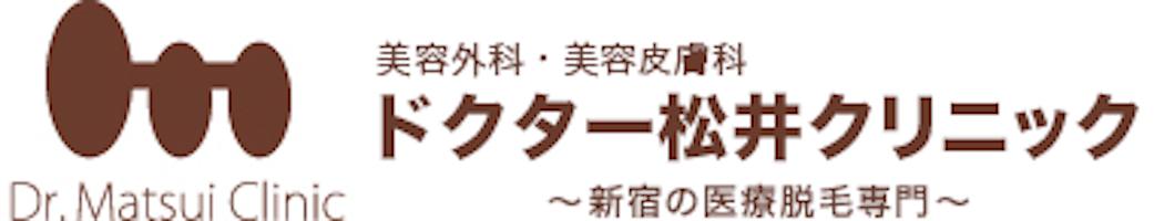 ドクター松井クリニックロゴ