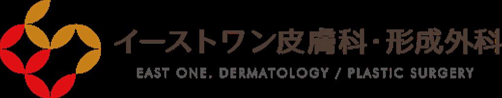 イーストワン皮膚科・形成外科ロゴ