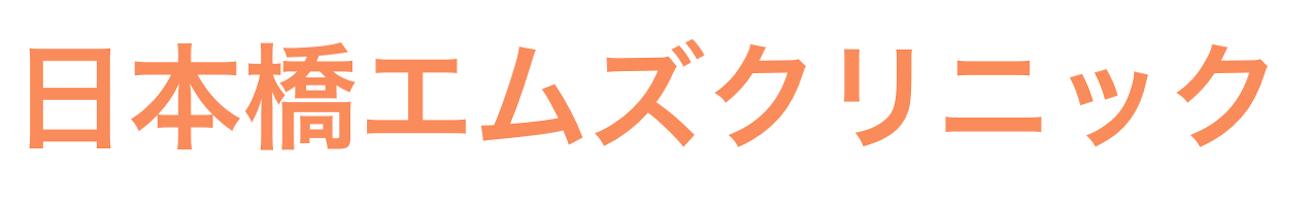 日本橋エムズクリニックロゴ