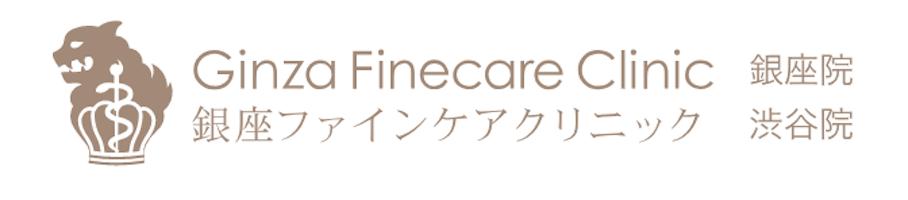 銀座ファインケアクリニックロゴ