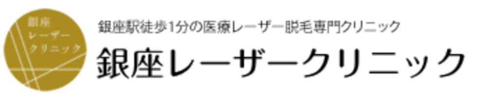 銀座レーザークリニックロゴ