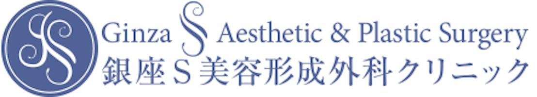 銀座S美容・形成外科クリニックロゴ
