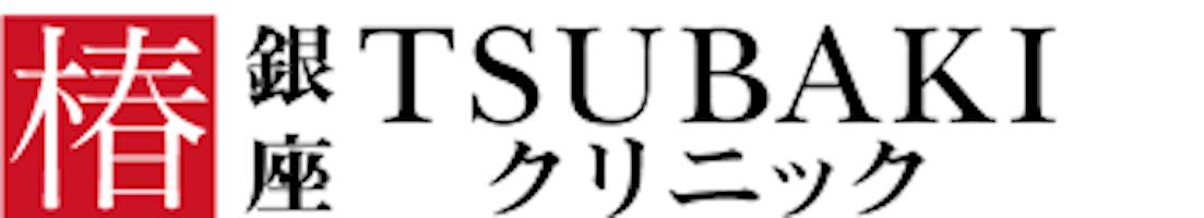 銀座TSUBAKIクリニックロゴ