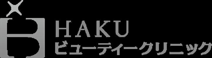 HAKUビューティークリニックロゴ