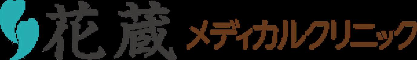 花蔵メディカルクリニックロゴ