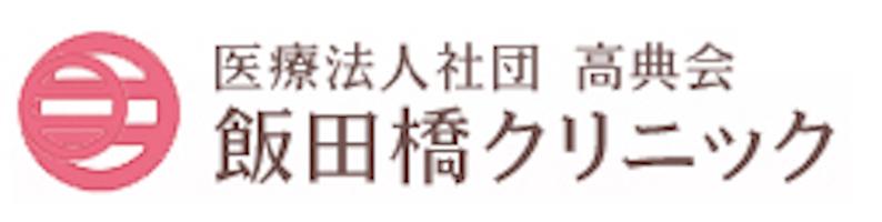 飯田橋クリニックロゴ