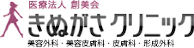 きぬがさクリニックロゴ