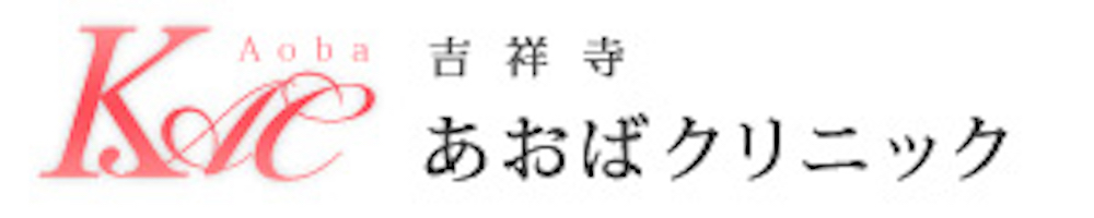 吉祥寺あおばクリニックロゴ