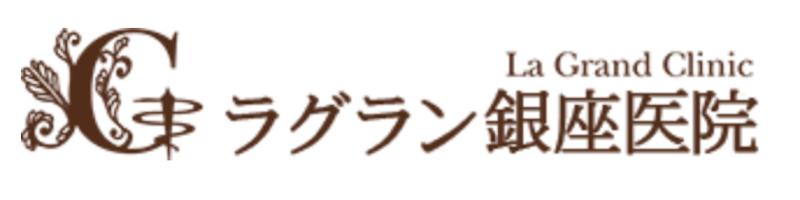 医療法人美彩会 ラ・グラン銀座医院ロゴ