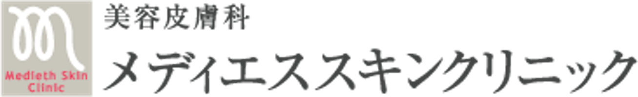 メディエススキンクリニックロゴ