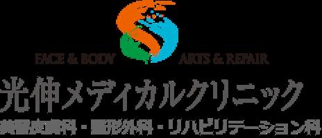 光伸メディカルクリニックAIONメディカルスタジオロゴ