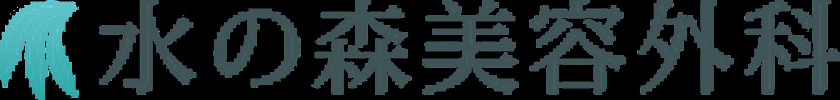 水の森美容外科 北海道院ロゴ