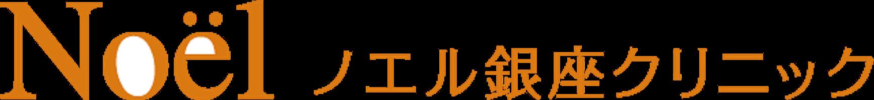ノエル銀座クリニックロゴ
