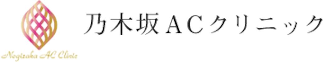 乃木坂クリニックロゴ