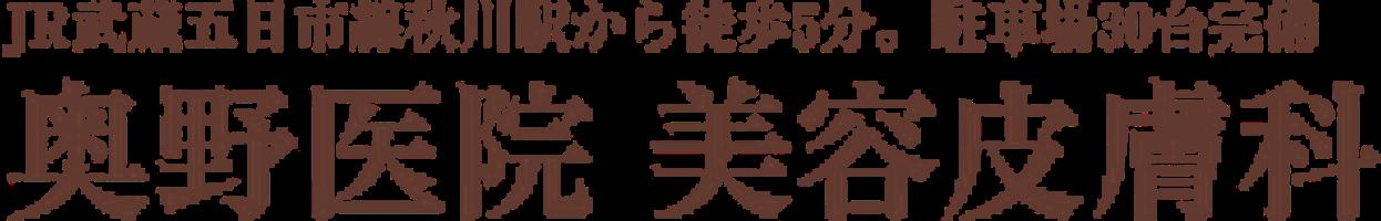 奥野医院 美容皮膚科ロゴ