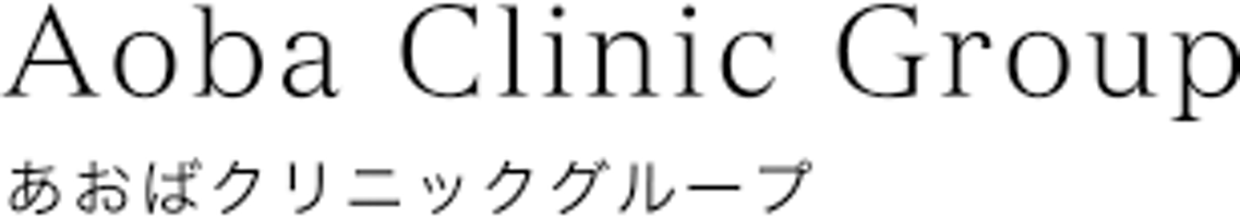 大宮あおばクリニックロゴ