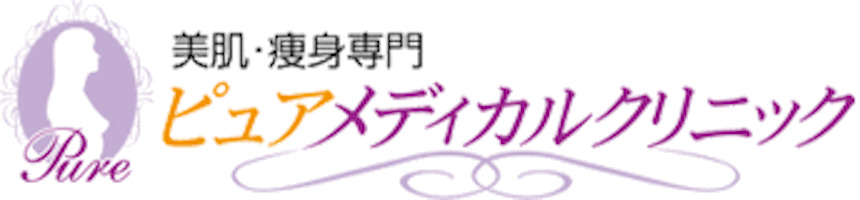 ピュアメディカルクリニックロゴ
