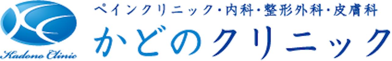 リブメディカルクリニックロゴ