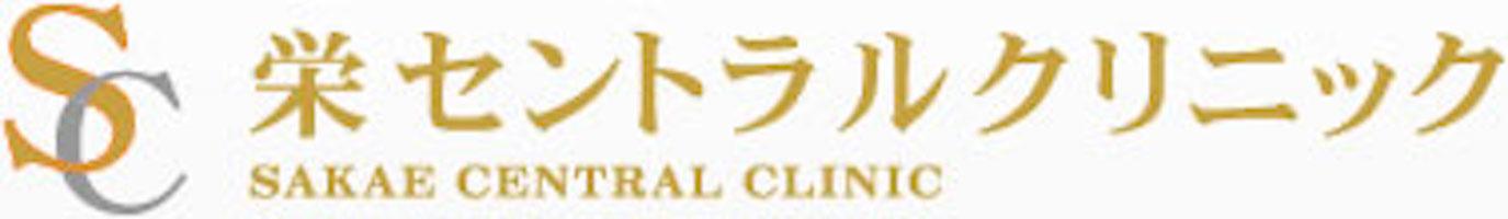 栄セントラルクリニックロゴ