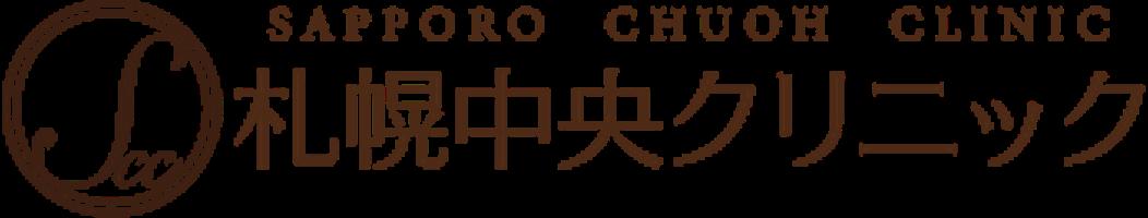 札幌中央クリニックロゴ