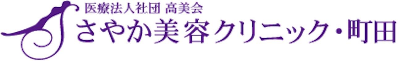 さやか美容クリニック・町田ロゴ