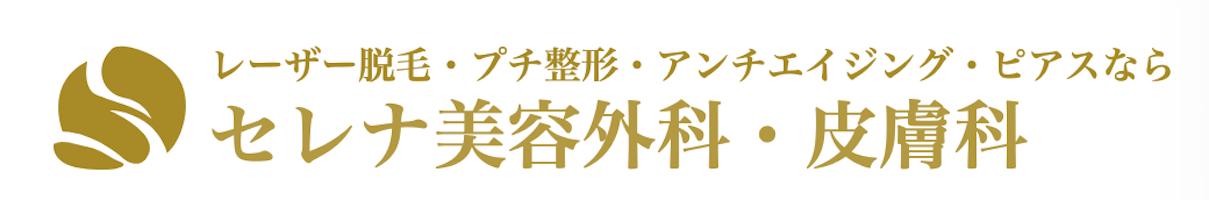 セレナ美容外科・皮膚科枚方院ロゴ