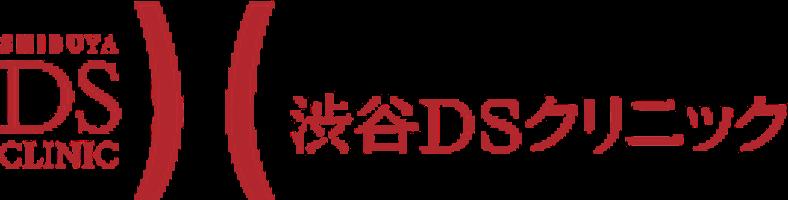 渋谷DSクリニックロゴ