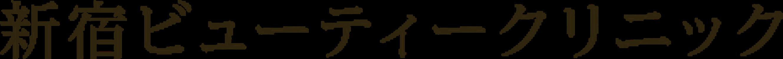 新宿ビューティークリニックロゴ