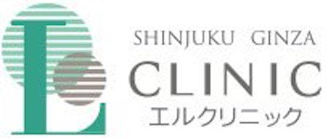 新宿エルクリニックロゴ