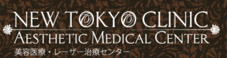 新東京クリニック 美容医療・レーザー治療センターロゴ