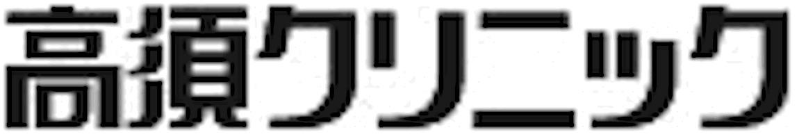 高須クリニックロゴ