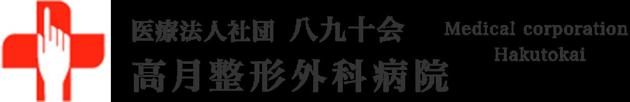 高月整形外科病院ロゴ