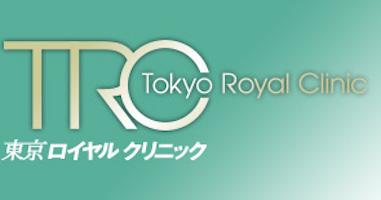 東京ロイヤルクリニックロゴ