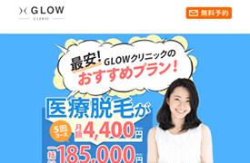 GLOW(グロー)クリニックイメージ