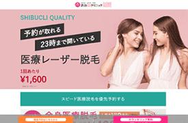 渋谷美容外科クリニックイメージ