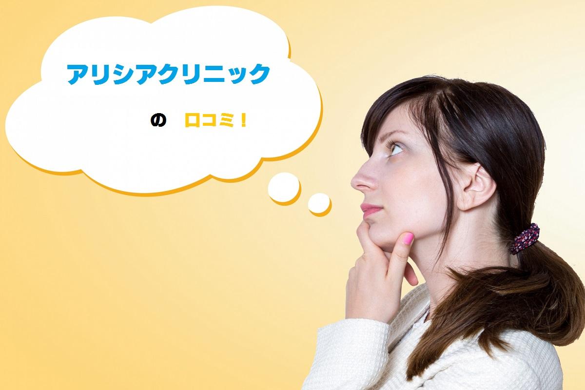 【口コミ】アリシアクリニックの口コミ調査!効果は料金は?