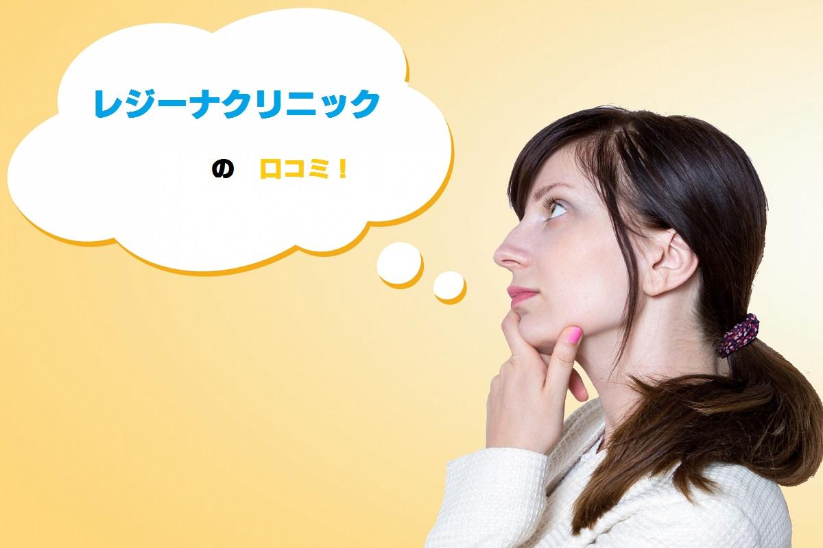 【口コミ】レジーナクリニックの脱毛効果や料金の口コミ調査