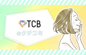 【口コミ】TCB東京中央美容外科の脱毛について