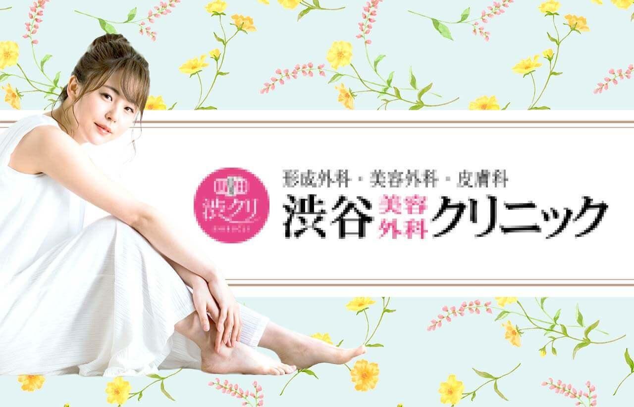 渋谷美容外科クリニックの概要と特徴