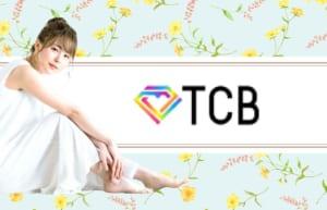 TCB東京中央美容外科の特徴と概要