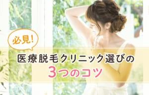 【必見!】医療脱毛クリニック選びの3つのコツ